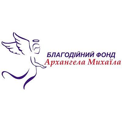 "БФ ""Архангела Михаила"""