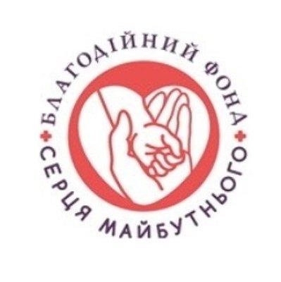 """БФ """"Серця Майбутнього"""""""
