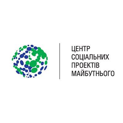 """МБФ """"Центр соціальних проектів майбутнього"""""""