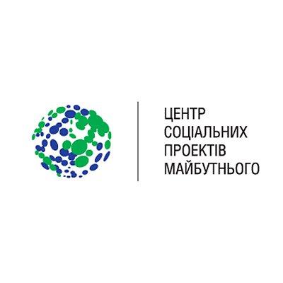"""МБФ """"Центр социальных проектов будущего"""""""