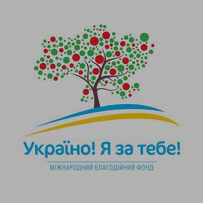 "МБФ ""Україно! Я за тебе!"""