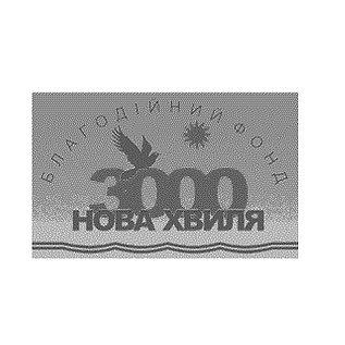 """БФ """"Нова Хвиля – 3000"""""""