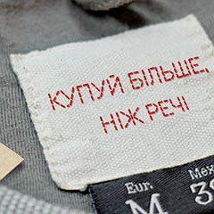 Благодійний магазин Ласка