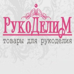 """Интернет - магазин """"Р у к о Д е л и М"""""""