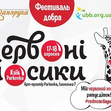 Фестиваль «Червоні носики»
