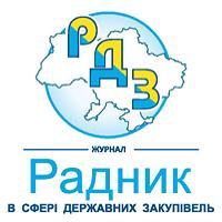 Журнал «Радник в сфері державних закупівель»