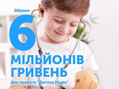 Каждый день вы становитесь детской надеждой на жизнь