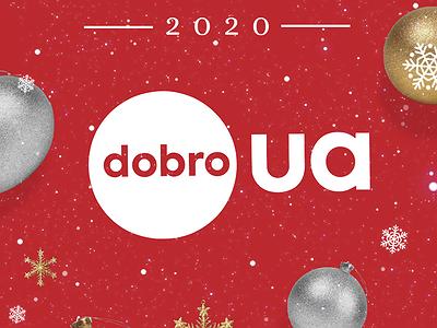 Результати 2020 від dobro.ua
