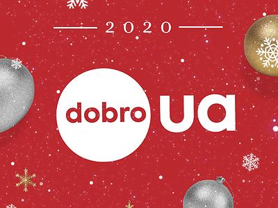 Результати 2020 от dobro.ua