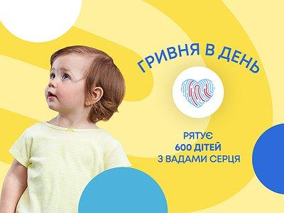 Одна ваша гривня рятує дитяче серце