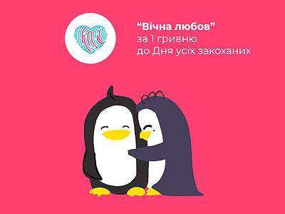 """""""Вечная любовь"""" за 1 гривну"""