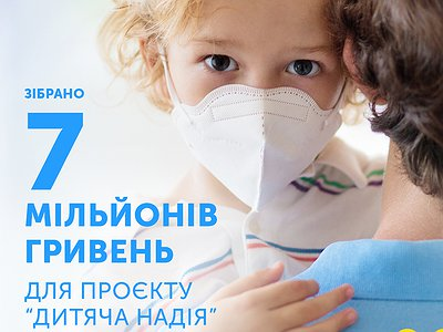 7 000 000 гривен на помощь детям