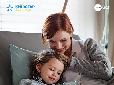 We save children's lives together with Kyivstar subscribers