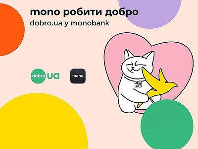 Кешбек на благодійність у monobank