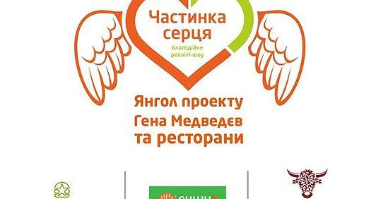 """Гена Медведєв та ресторани для """"Частинки Серця"""""""