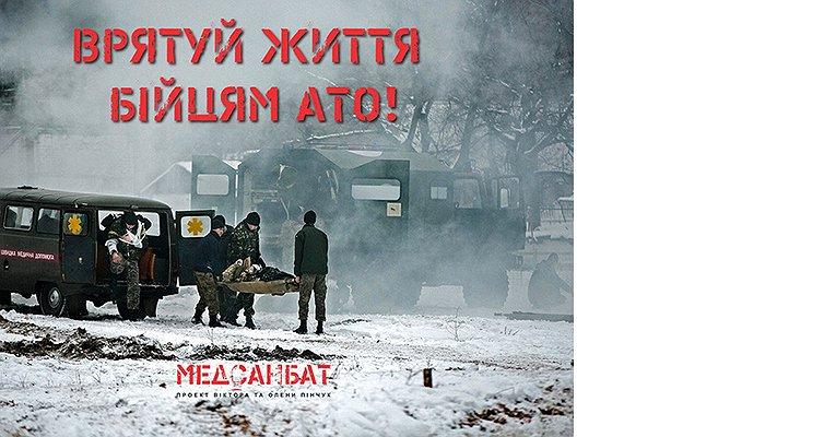 МЕДСАНБАТ-2