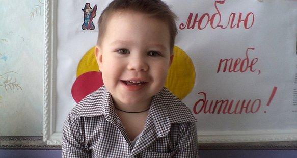 4-річний Вадим бореться з лейкозом