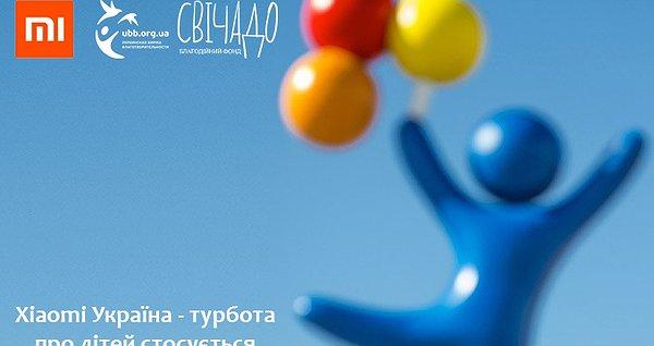 XIAOMI Україна – турбота про дітей стосується кожного!