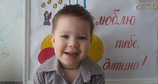 5-річний Вадим бореться з лейкозом. 2 етап зборів