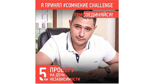 #СомнениеСhallenge, Олексій Яновський