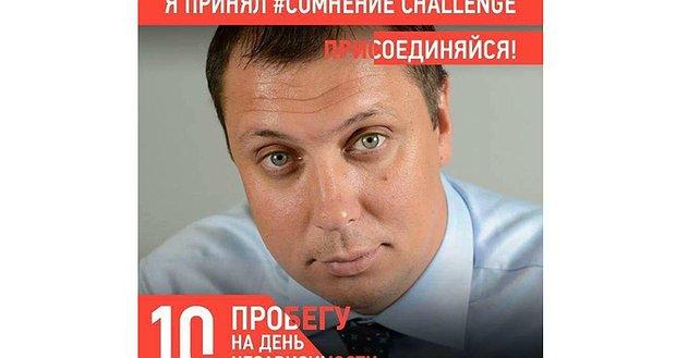 #СомнениеСhallenge, Роман Романчук