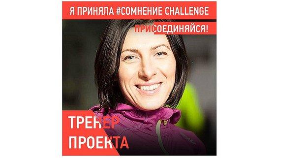 #СомнениеСhallenge, Ірина Ліщінська