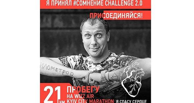 #СомнениеСhallenge 2.0, Роман Романчук