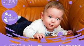 Надія на життя для передчасно народжених діток!