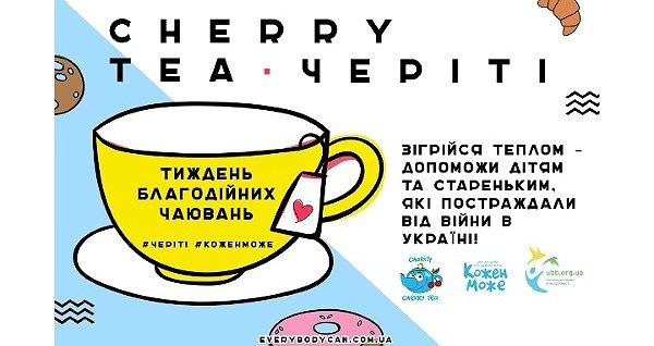 «Cherry Tea/ЧеріТі»: пий чай та допомагай!