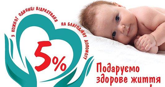 Подаруємо немовлятам шанс на здорове життя