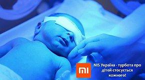 NIS Україна – турбота про дітей стосується кожного!