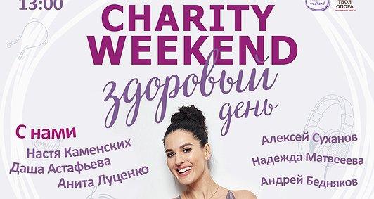 Charity weekend. Здоровий день! З Машею Єфросиніною