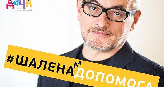 Шалена допомога! Володимир Нечипорук
