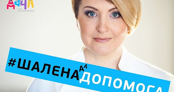 Шалена допомога! Ірина Данилевська