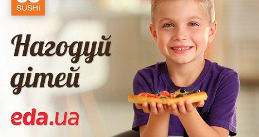 Нагодуй дітей разом з EDA.UA
