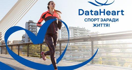 DataHeart: спорт заради життя!