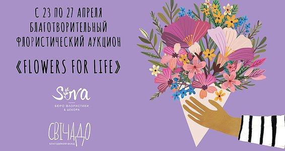 Квіти життя. 2