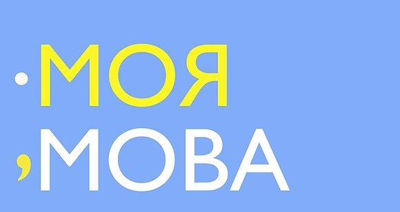 Моя мова. Онлайн платформа вивчення української