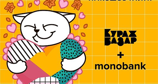 Монобанк + Кураж Базар, вересень-жовтень