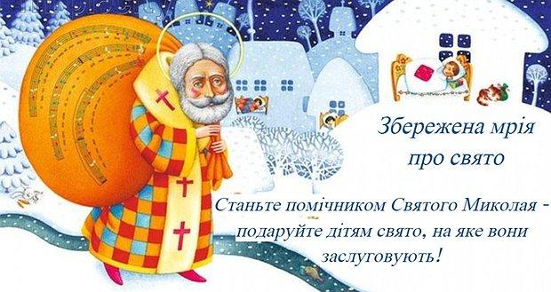 ЩВ: Збережена мрія про свято