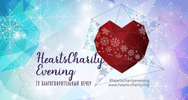 Hearts Charity Evening 2019