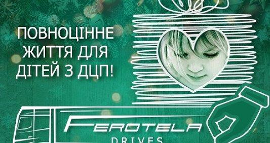 FEROTELA DRIVEs: повноцінне життя для дітей з ДЦП