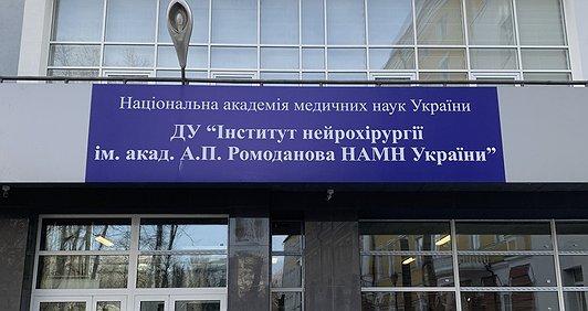 Дитяча надія: допомога Інституту нейрохірургії Ромоданова