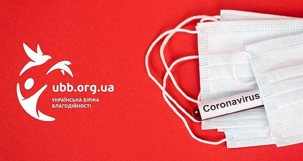 Захистимо Україну від COVID-19