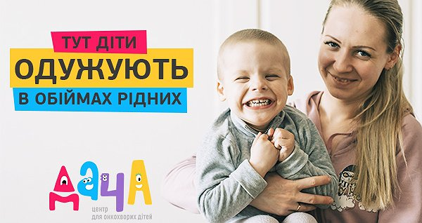 Дача – дім для онкохворих діток