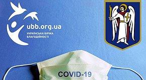 Project of the Kiev Volunteer Headquarters