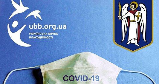Проєкт Київського волонтерського штабу
