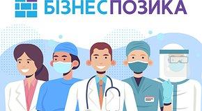 БІЗНЕС ПОЗИКА допомагає лікарям