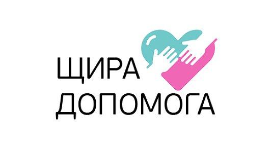 Щира допомога – допомога від щирого серця