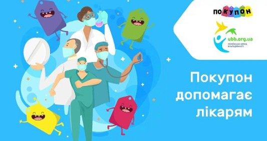 Покупон допомагає лікарям